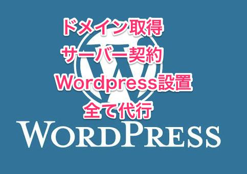 Wordpressインストール・設定まで代行します ドメイン取得・サーバー契約からWPの作成まで1日以内に納品