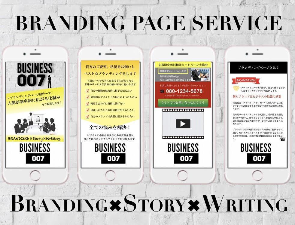 ブランディングページで貴方のビジネスを加速させます 人脈を効率的に増やしたい方の為の自己紹介LP作成サービス! イメージ1