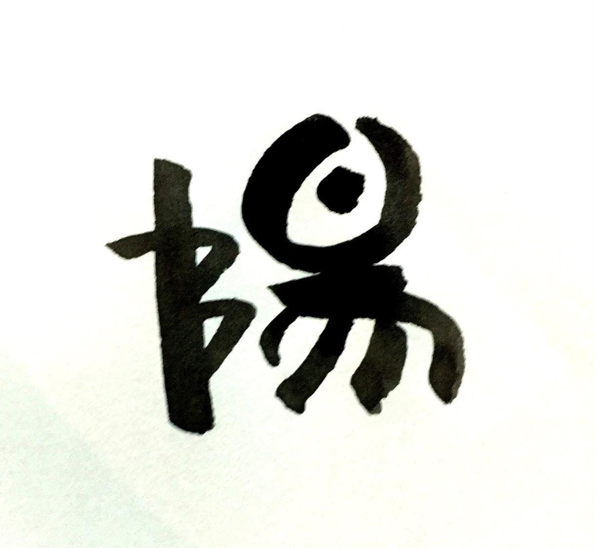 ほっこり筆一文字書きます お名前の一文字、オリジナル、ロゴ、などにいかがでしょうか。 イメージ1