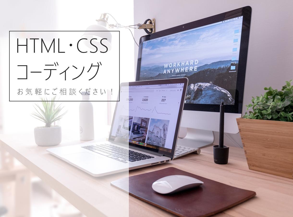 HTML/CSSのコーディング・修正代行いたします デザインのみのご用意でOKです! イメージ1