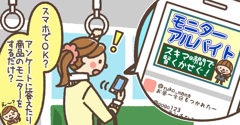 シンプルおしゃれ☆コマ漫画、イラストカット描きます web広告,挿絵,チラシに…商用利用も可