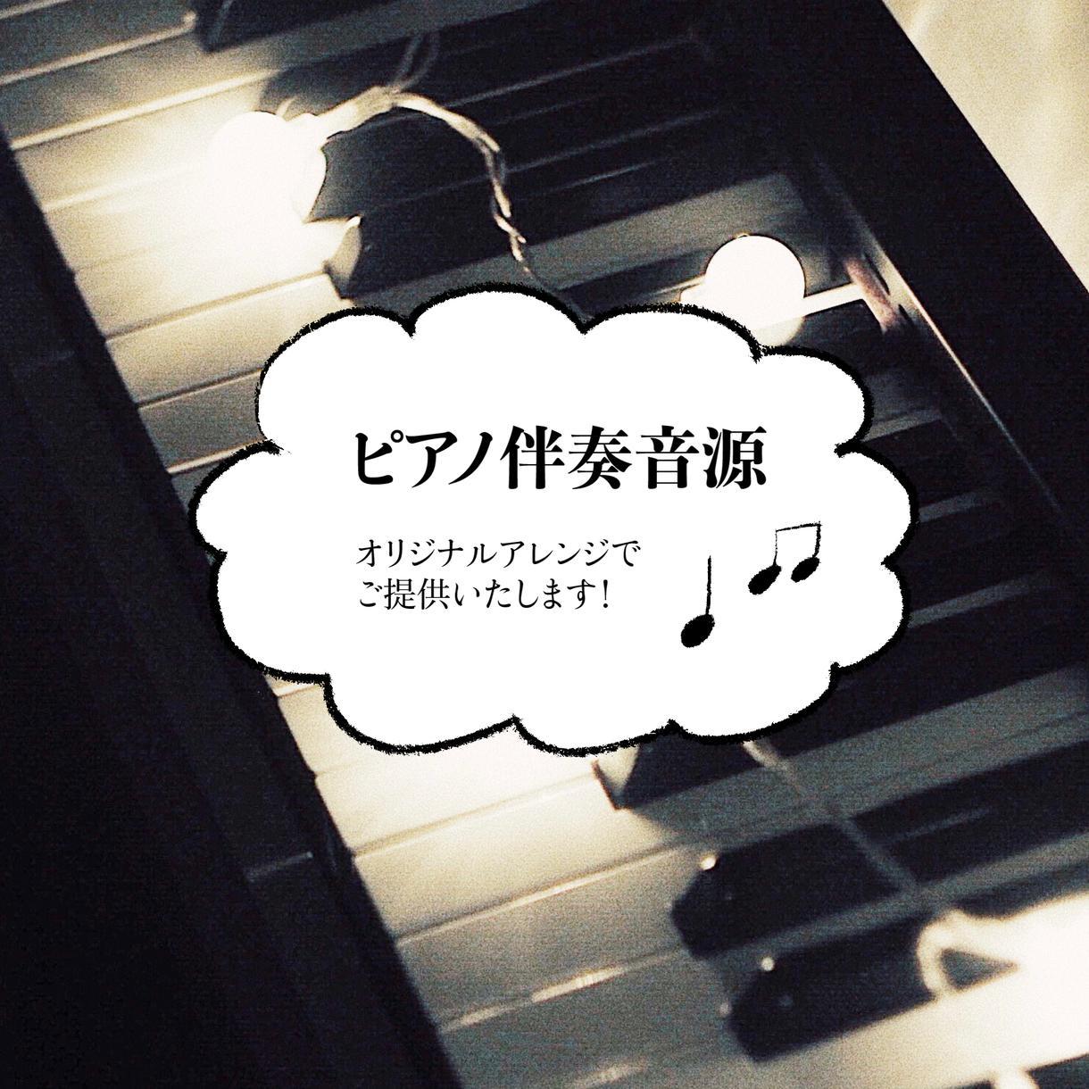 ピアノのオリジナルアレンジ音源を製作いたします 歌や演奏にプラスしたり、アレンジを楽しんだり☺︎ イメージ1