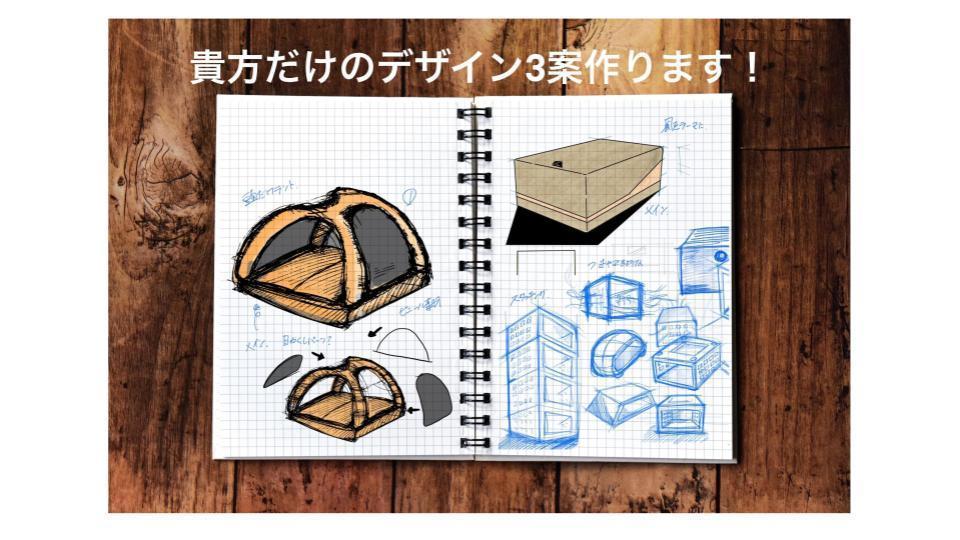 アイデア発案・貴方だけのデザイン案3案描きます 【商品・サービスのアイデアが欲しい方、絵が苦手な人向け】 イメージ1