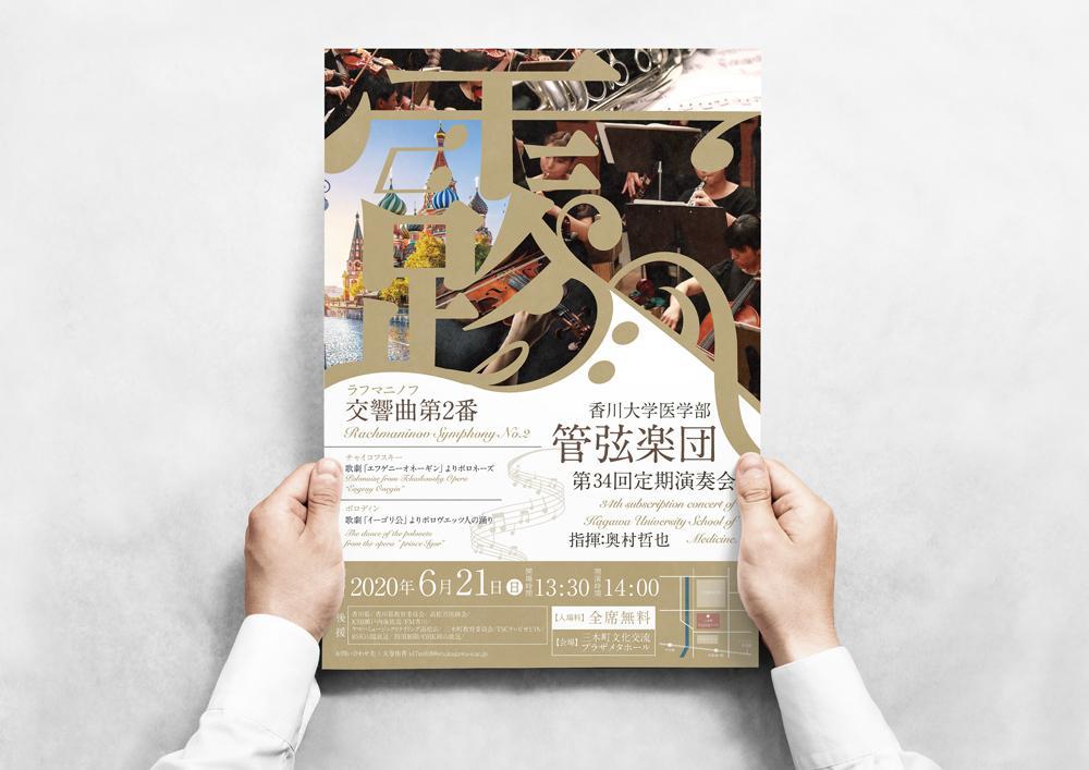 集客力抜群!惹きつけるポスターをデザインします 見た人の目に留まり、お客様に興味を持っていただけるように。