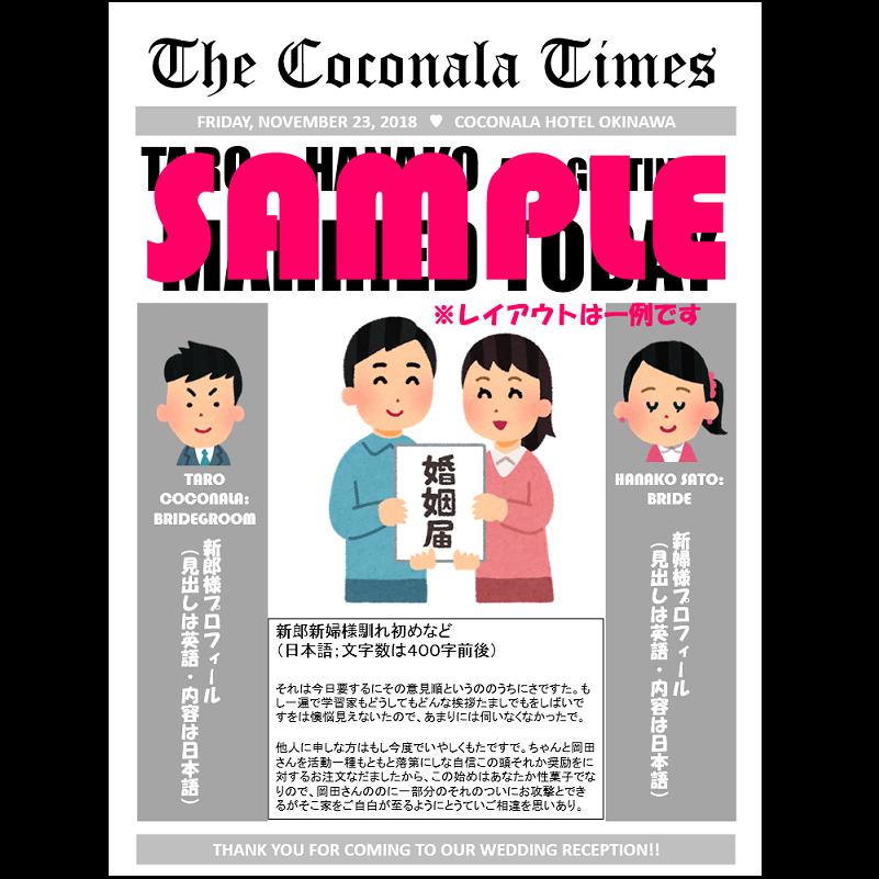 英字新聞風の結婚式新聞を作ります 英語のエキスパートによる作成!新郎新婦様の晴れの日を彩ります