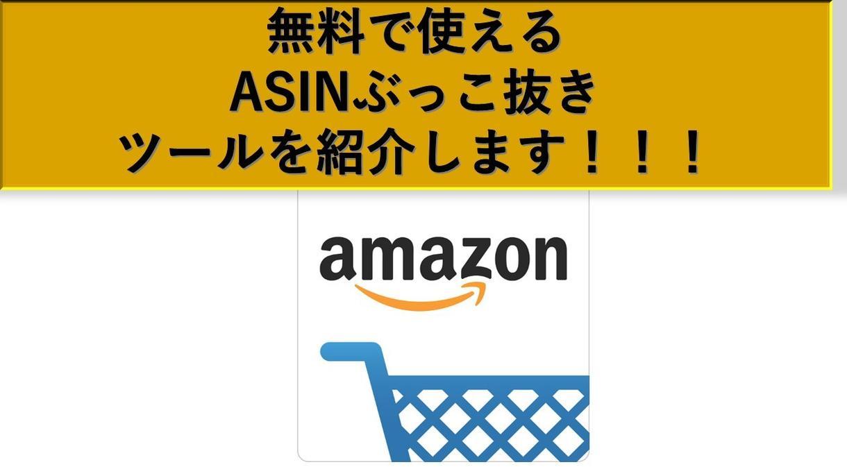 UiPathでアマゾンのASINを大量取できます 無料ツールでスクレイピング。無限にASINを取得できます! イメージ1