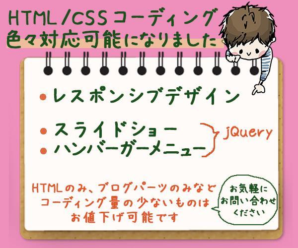 そのデザイン、HTML/CSSでコーディングします 丁寧にあなたのニーズに合ったサービスを行います。 イメージ1