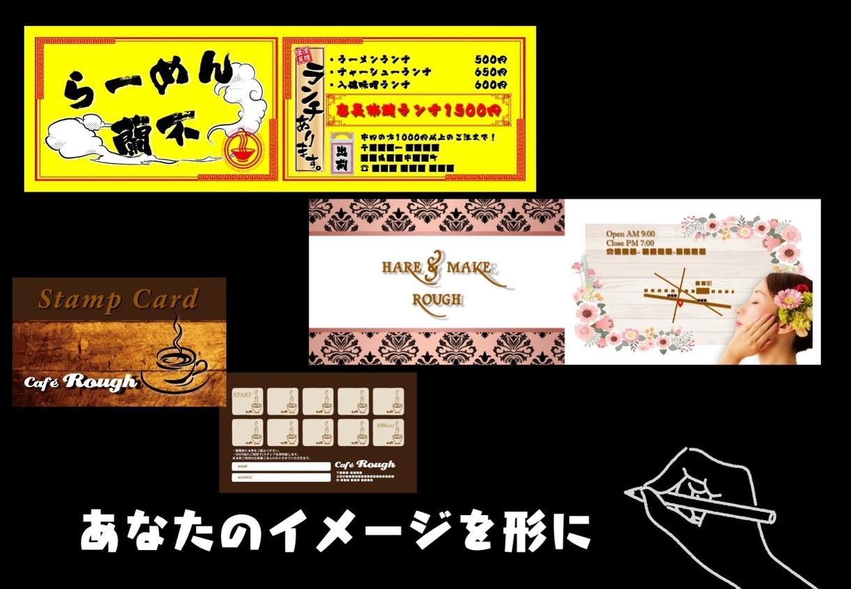 イメージを形にショップカードデザインします 低コストで作りたいかた必見です!!イメージを形にします。 イメージ1