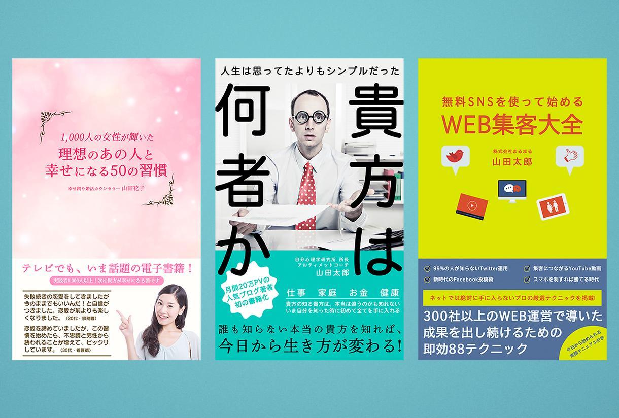売れる電子書籍(Kindle)の表紙制作します マーケティング視点で電子書籍の販売数アップのお手伝いします!