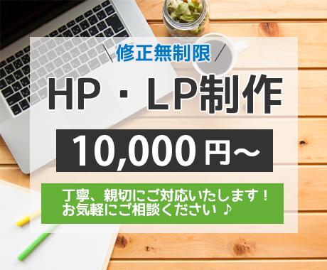 3月限定!最低価格で、LP・HP制作いたします 安心、丁寧に対応します!お気軽にご連絡ください♪ イメージ1