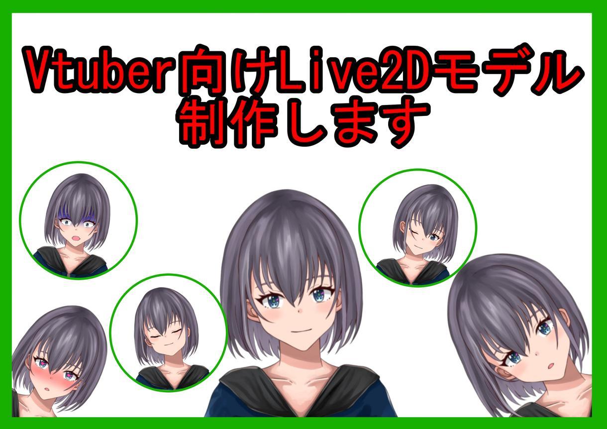 Facerig用Live2Dモデル制作します Vtuber向けのLive2Dモデルを制作します