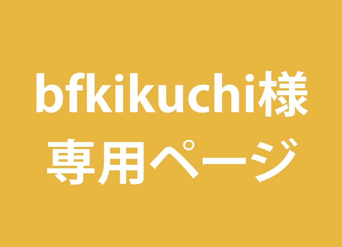 bfkikuchi様専用ページ(追加)作ります 以前ご注文いただいたメニュー表の一部追加変更