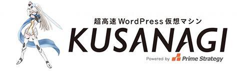 月々サーバ代不要Wordpress環境を構築します サーバー代無料の高速Wordpressです。