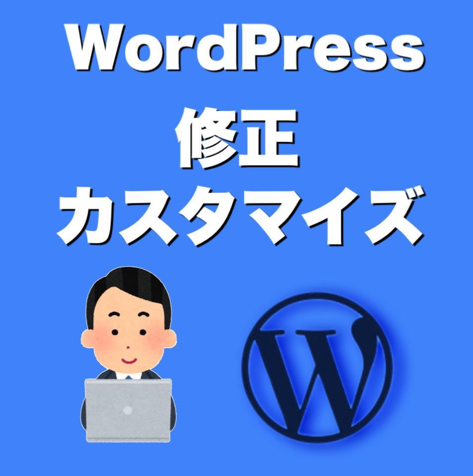 WordPressの修正&カスタムをお手伝いします 欲しかったあの機能を実現します!