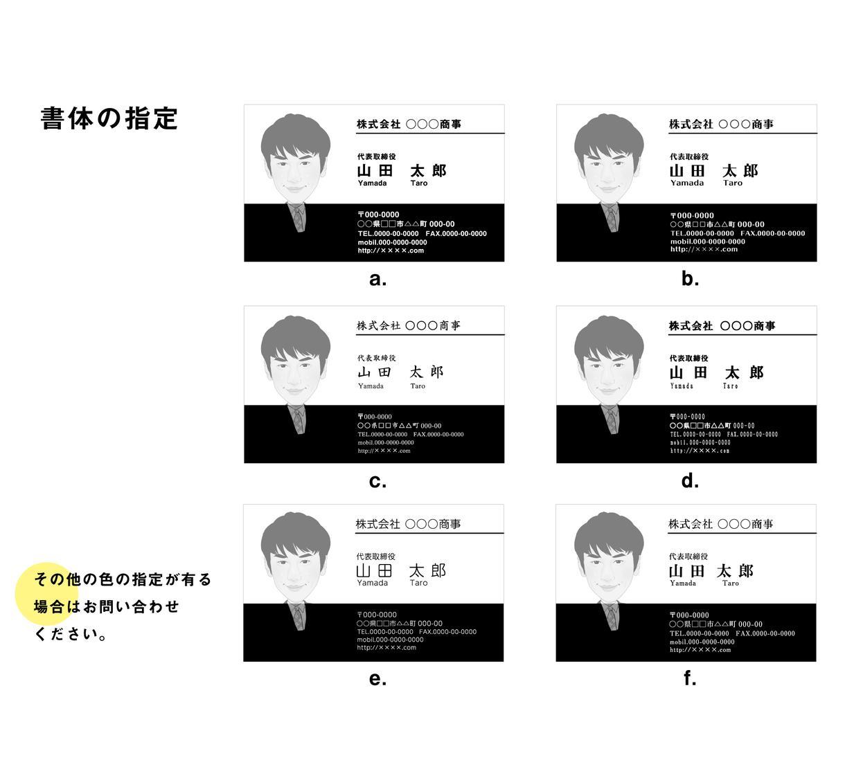 【インパクト大!名刺デザイン】一歩進んだ似顔絵付き名刺を作ろう!※似顔絵の作成は別サービスとなります