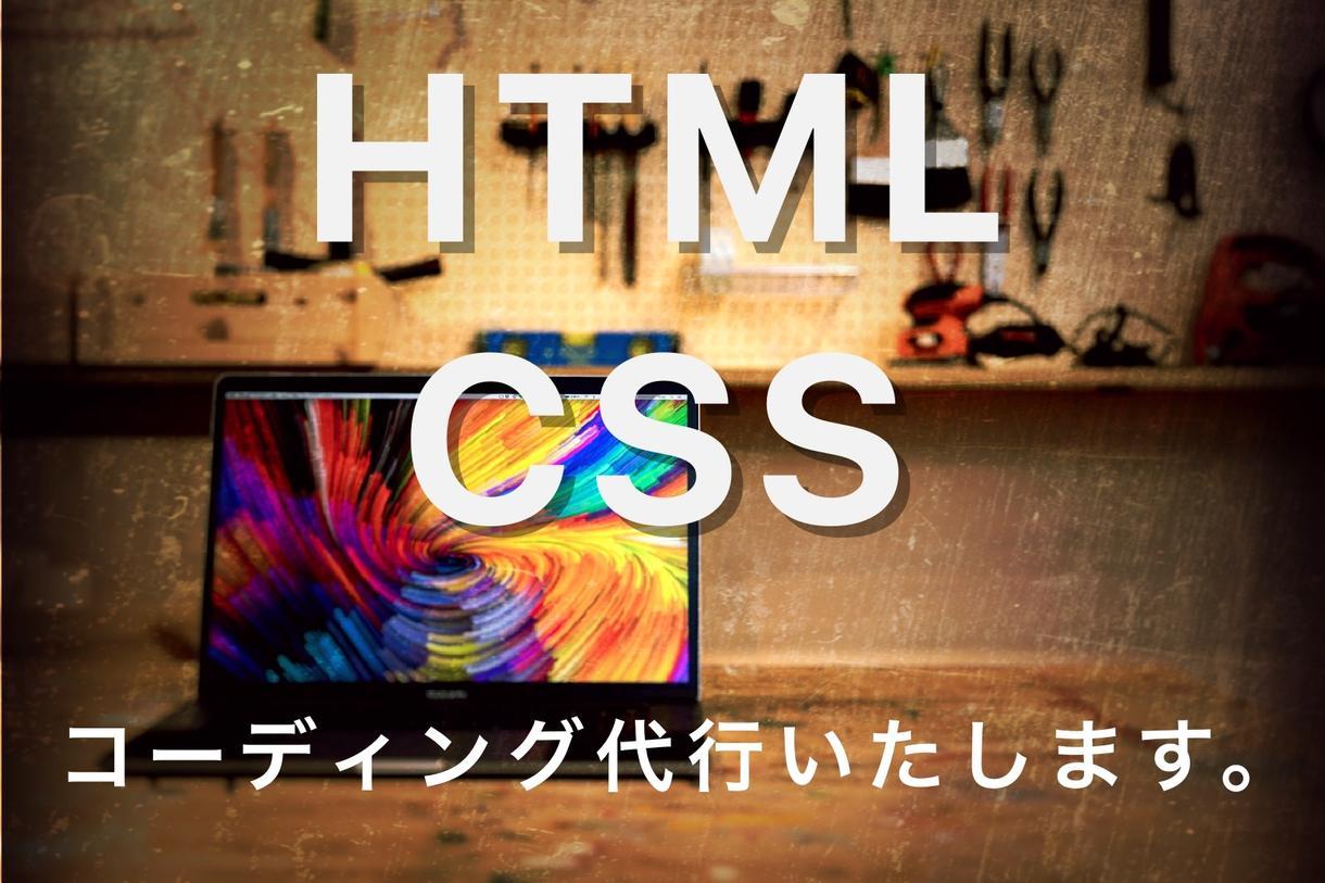 コーディング作業を承ります デザインをご用意していただければ、HPを作成いたします!
