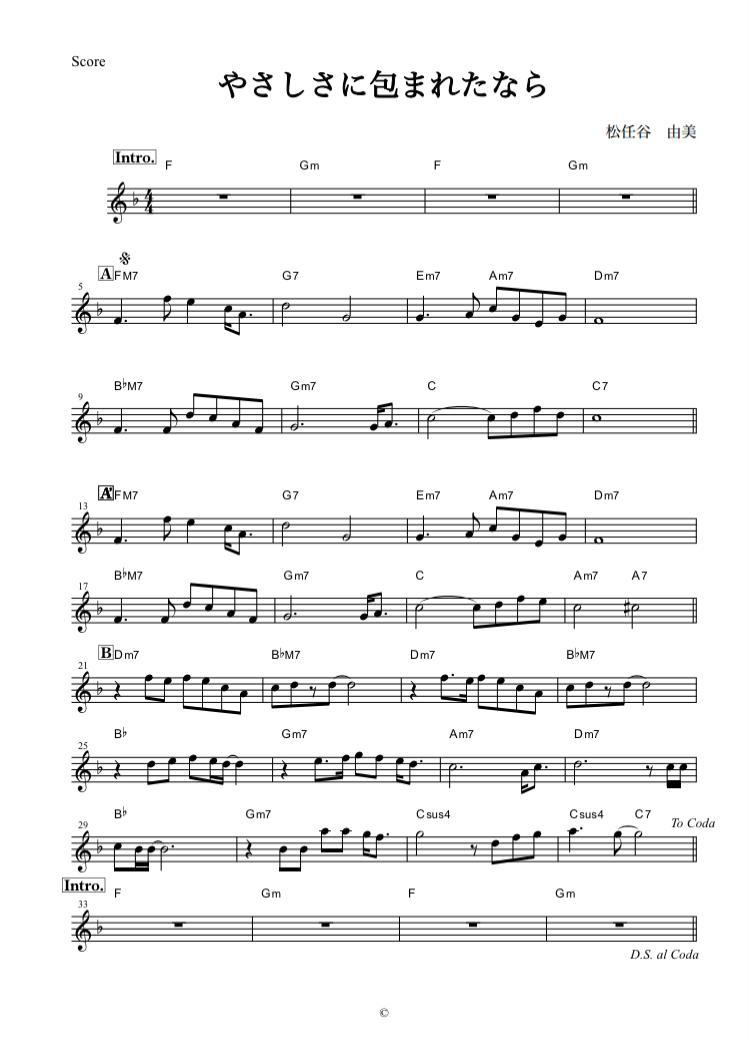 コード譜、メロディ譜作成します 耳コピでコード譜やメロディ譜作成します。移調も賜れます。