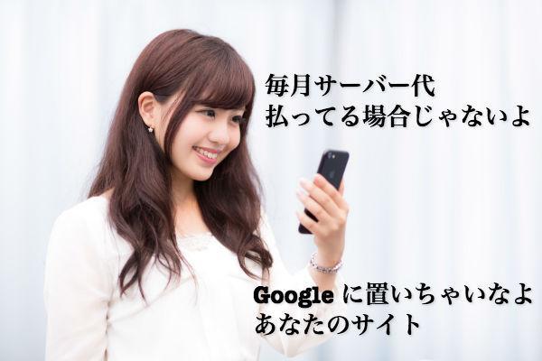 Google の最先端技術をアナタのものにします Google サービスと同じ環境に WordPressを設置