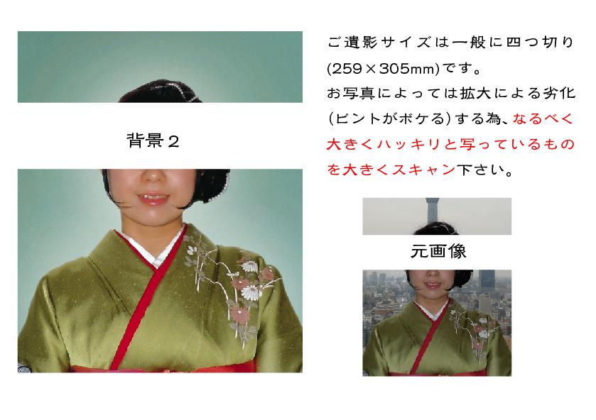 ご遺影写真の作成/写真の背景削除、合成致します お急ぎ、シワシミ取り、メイク若返り、服装、背景の選択も可能