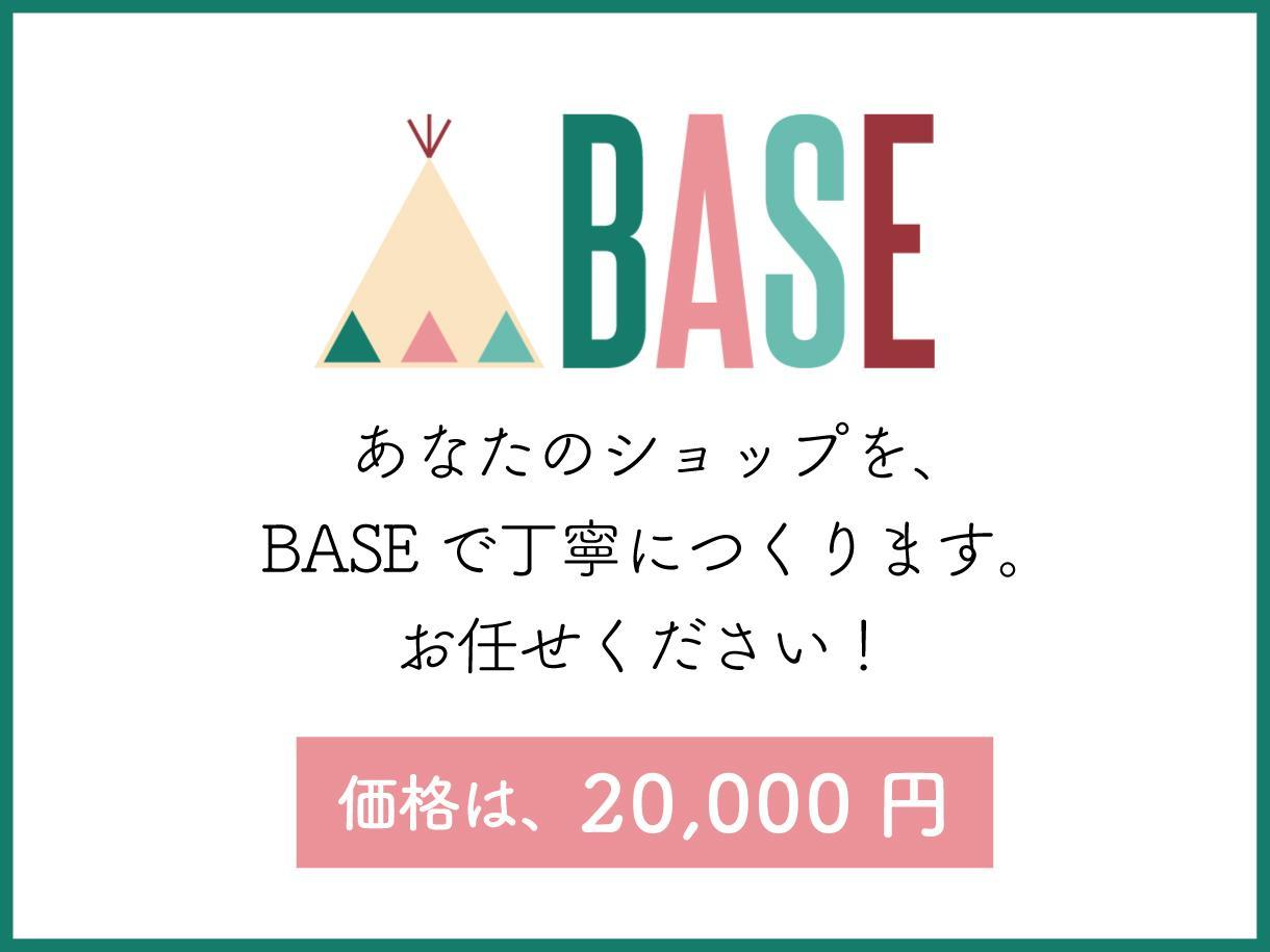 BASE(ベイス)でネットショップを作成します 面倒な初期設定もすべてお任せ!オープンまでサポート致します!