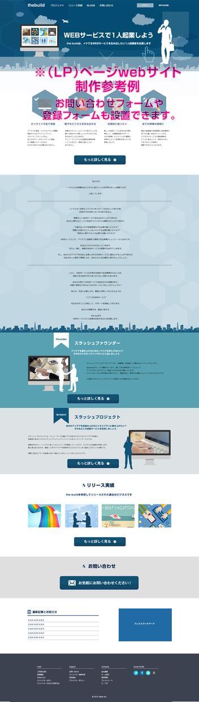 ランディングページのwebサイトを制作します 大手企業制作経験有のデザイナーが作るLPサイトお手軽プラン