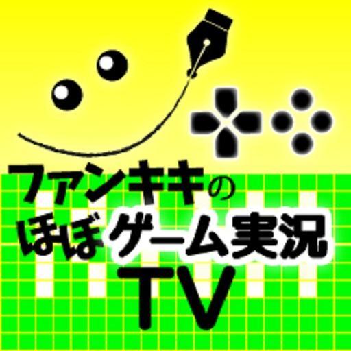 貴方の好きなゲーム実況します ゲームの宣伝、布教にもおすすめ!