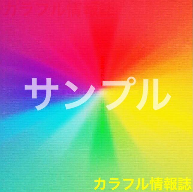 プラチナランクの方限定★虹色アイコン作成します カラフルなアイコンで印象アップに繋がります