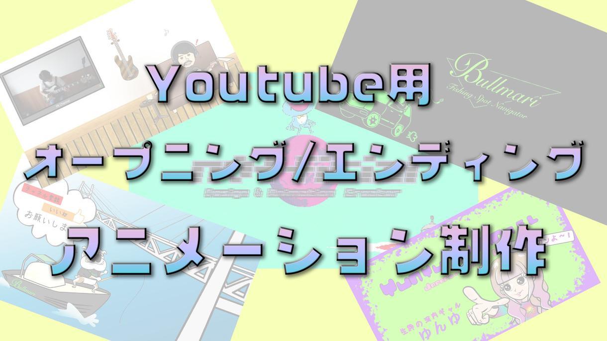 Youtube等のアニメーション映像制作します オリジナルのキャラや、イラスト等を使ったアニメーション制作 イメージ1