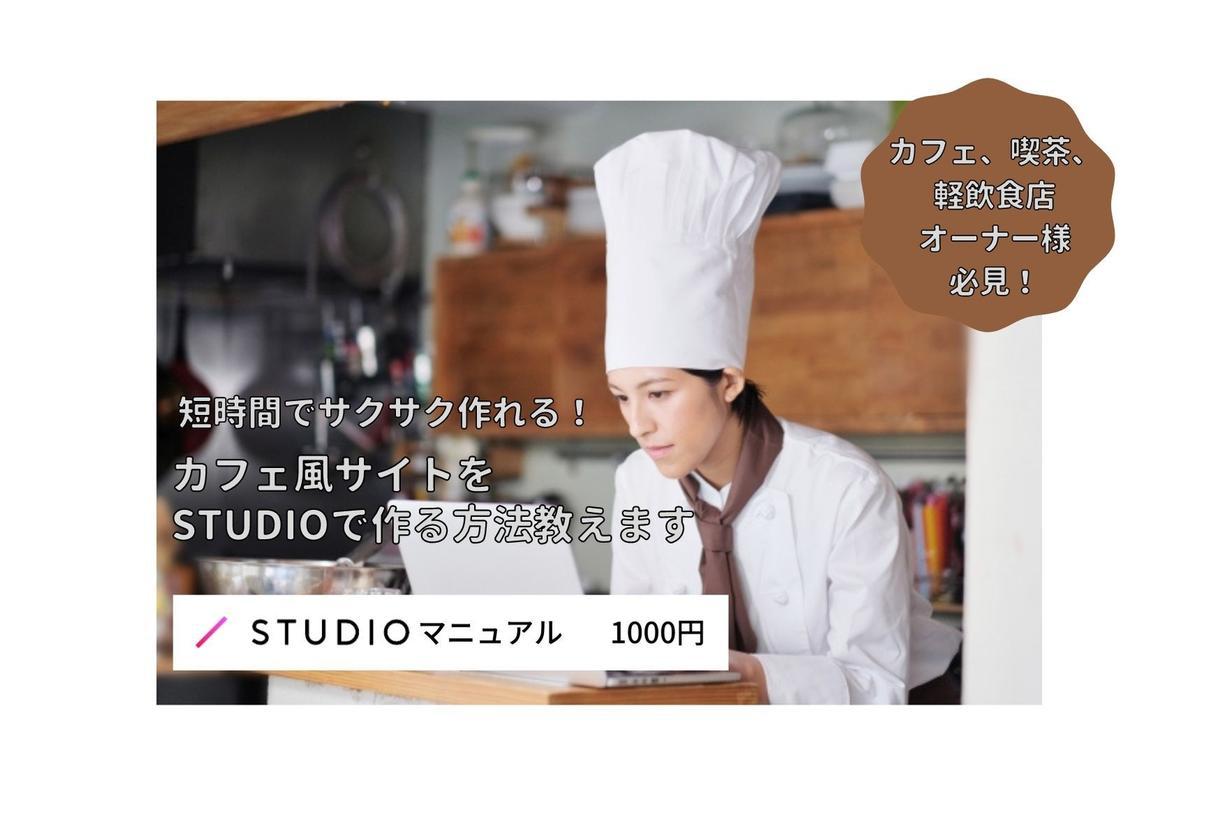 カフェ風のサイトをSTUDIOで作る方法教えます カフェ、喫茶、軽飲食店オーナー必見!STUDIOマニュアル付 イメージ1