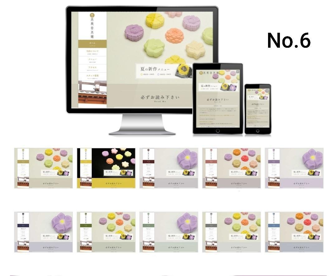和風向けデザインのホームページつくります 神社、寺院、着物仕立、着付け、和菓子、華道、茶道、書道教室等 イメージ1
