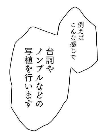 同人原稿(千円/4p)に台詞・ノンブル等振ります 同人誌原稿データ作成中の方へ(台詞・ノンブル)
