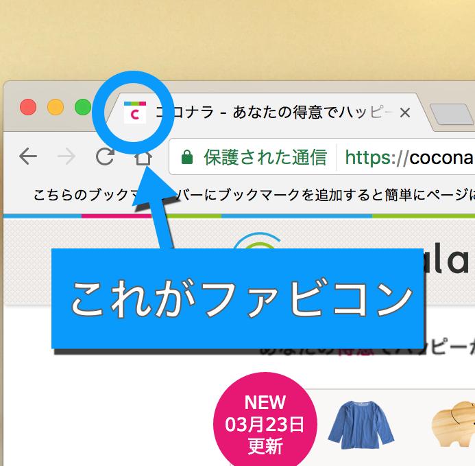 一文字ファビコン作ります ウェブサイトのシンボルマークが欲しい人へ