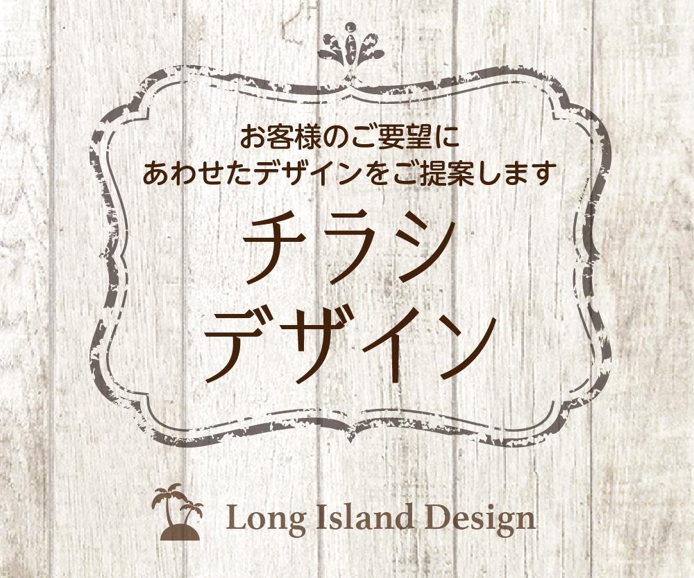 チラシデザインデザインをご提案します お客様のご要望にあわせたオリジナリティ溢れる広告を制作 イメージ1