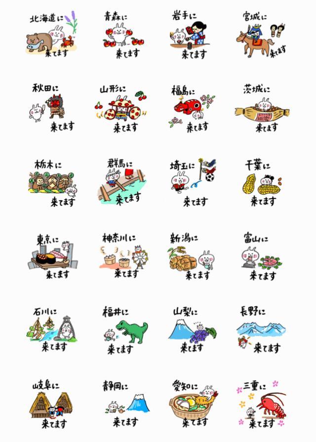 47都道府県を表現するLINEスタンプ作成します 〜1県でも、1地域でも、多地域でも対応します。