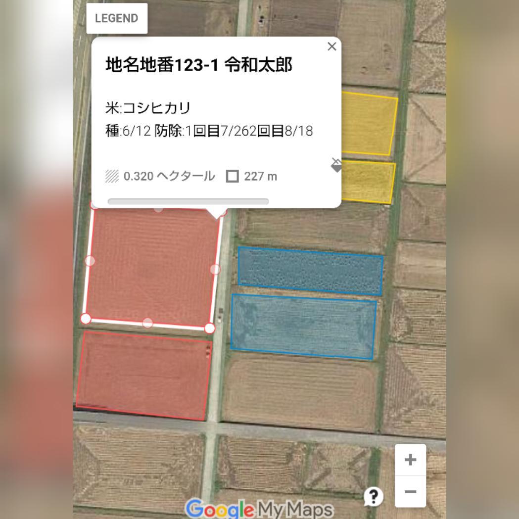 効率的な農地管理!Googleにマッピングします 沢山の農地があって管理が···その悩みをGoogleマップで イメージ1