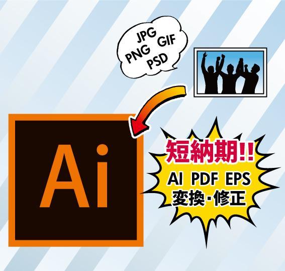 サクッと!Aiデータ作成・編集します Illustrator未所持、だけどAIデータが必要な方へ