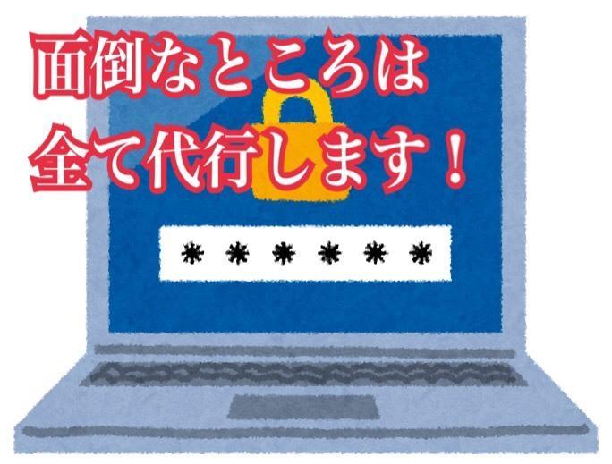ご自身のPCで編集できるウェブサイト制作代行します 面倒なところを丸投げ。登録や維持費も不要でサイトをお渡し。