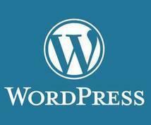 女性のみ。ブログメインWordPressを作ります ブログメインのHPを作成します。