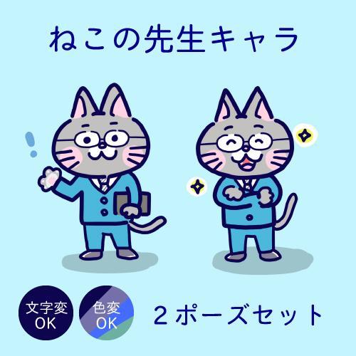 既製キャラクター販売★商用OK★すぐ使用できます ネコの先生、文字入れ微調整対応できます イメージ1