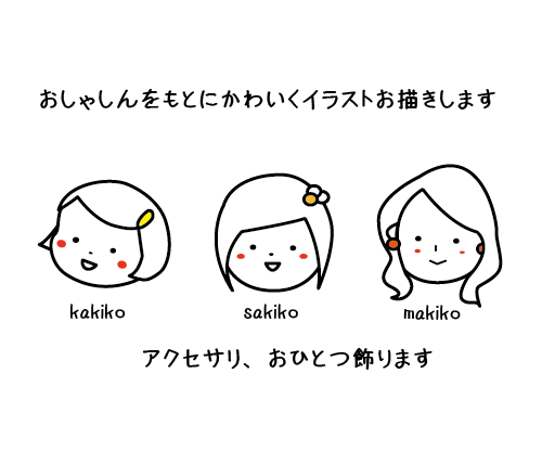 名刺デザインも★シンプルなゆるかわ似顔絵描きます キャンペーンゆるかわ歴No1♪アクセサリひとつお描きします♪ イメージ1
