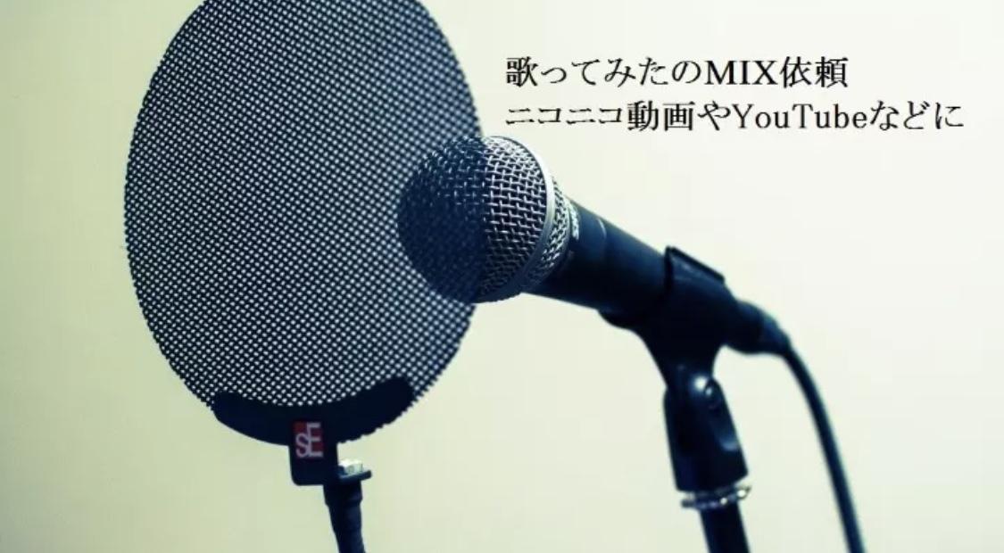 3名様限定歌ってみたのMIXエンコード受付してます ☆自分でのMIXに満足出来ていない方や安価で済ませたい方へ☆ イメージ1