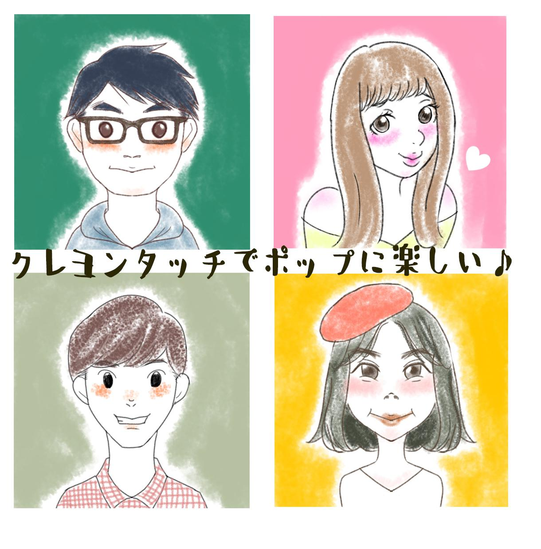 クレヨン画風♪ほんわか似顔絵をお描きます ☆フルカラーで商用OK☆HP、SNS、ブログ、名刺にも♪