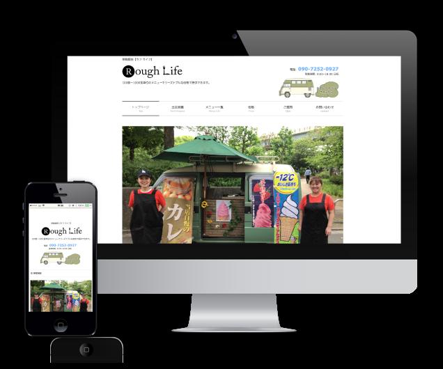 ホームページ『1組限定』激安価格で作成します 破格値での提供になります。初めてホームページを持たれる方に!