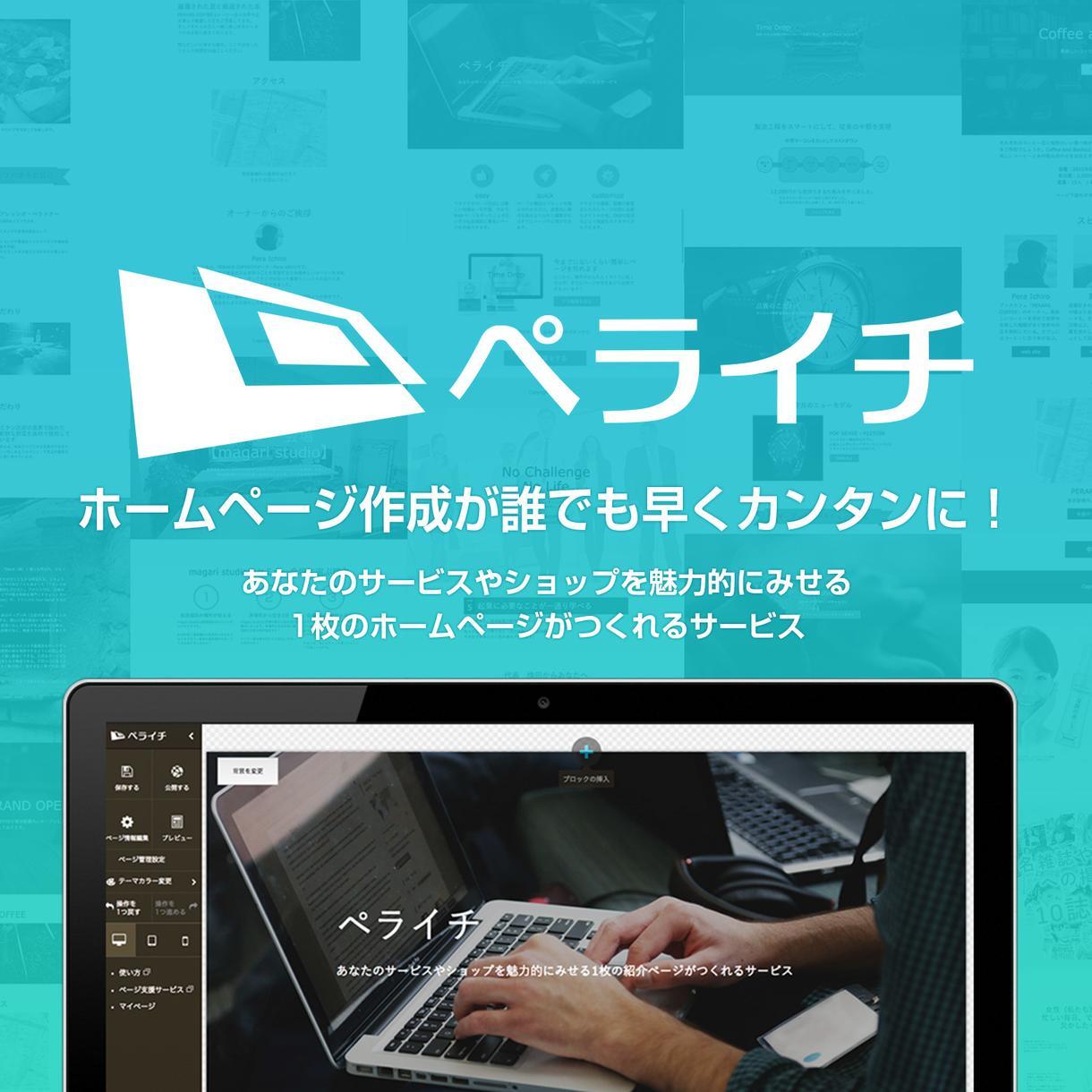 短納期! 3000円でホームページ、LPを作ります ぺライチというサイトを利用して、現役デザイナーが作成します