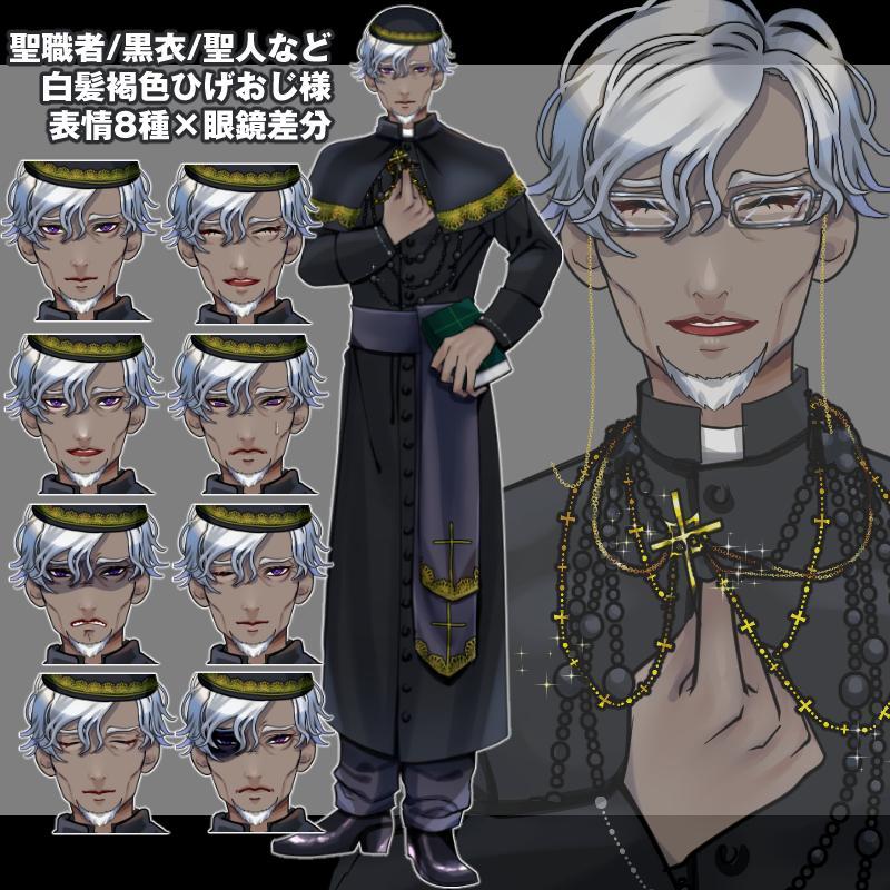 表情/眼鏡差分計10枚!神父っぽい男性販売します お一人様へ売り切り!TRPG等個人使用でお使いください! イメージ1