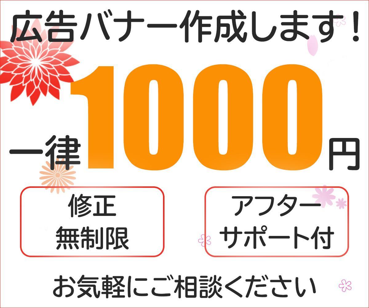 一律1,000円で広告バナー制作承ります 修正無制限、追加料金いただきません。 イメージ1