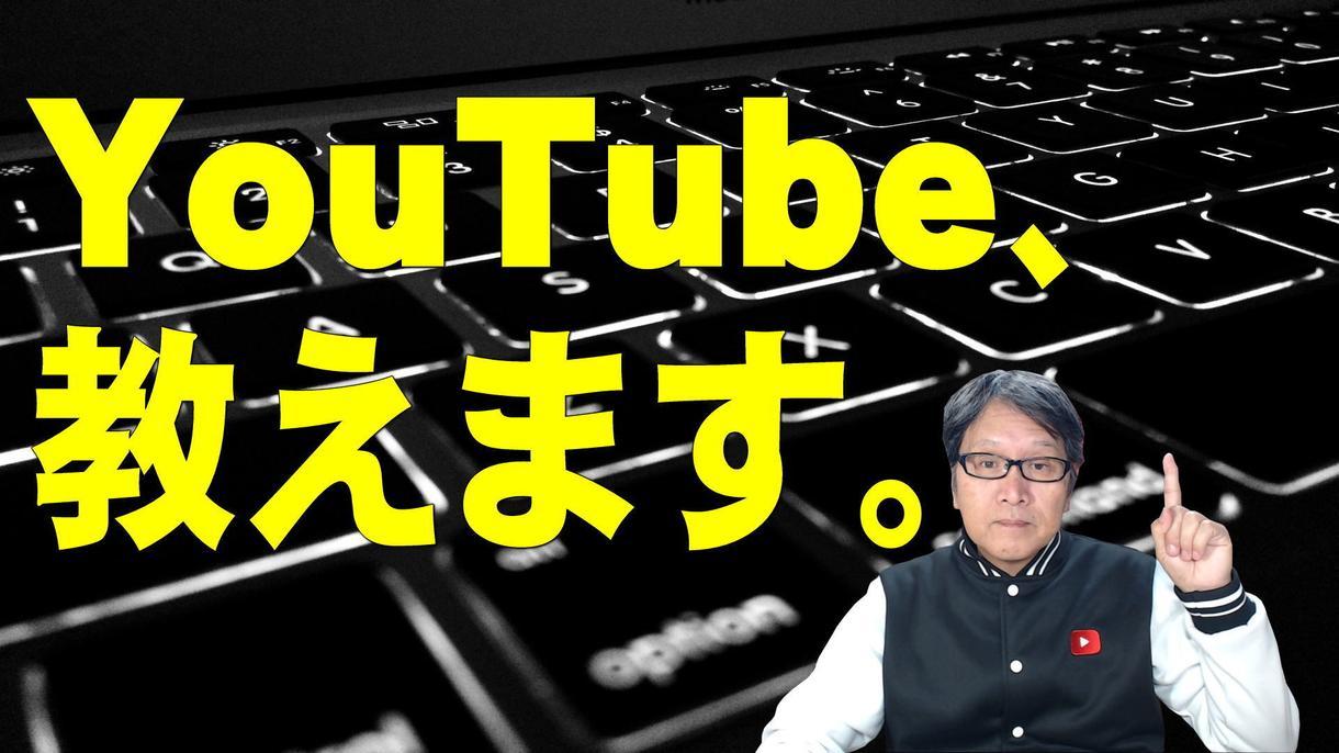 YouTube、教えます あなたのチャンネル、成長させます!