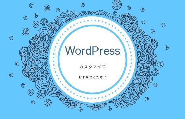 Wordpressをカスタマイズします ワードプレスの設定やカスタマイズ、ads.txtの設置です! イメージ1