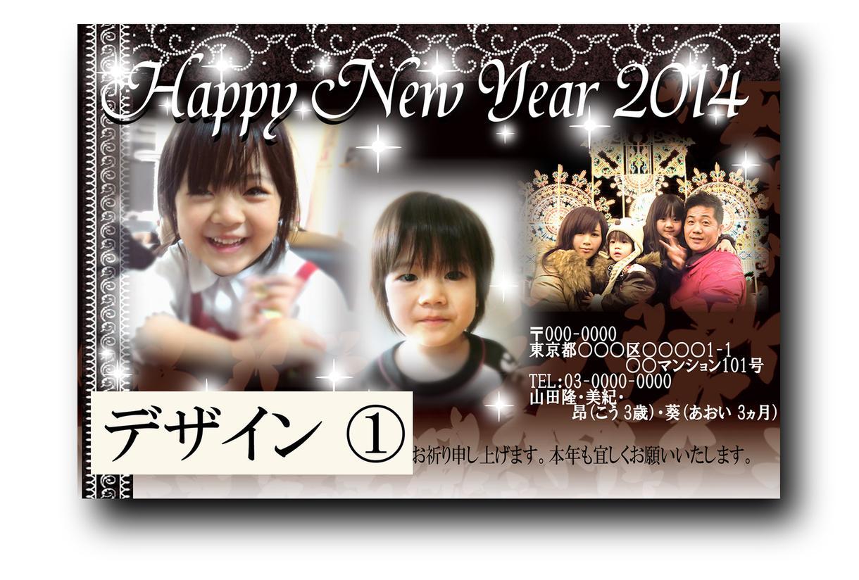 ■年賀状 作成します!写真入れ・文字入れ・画像を綺麗に加工も可!2014 ①~③からお選びください■
