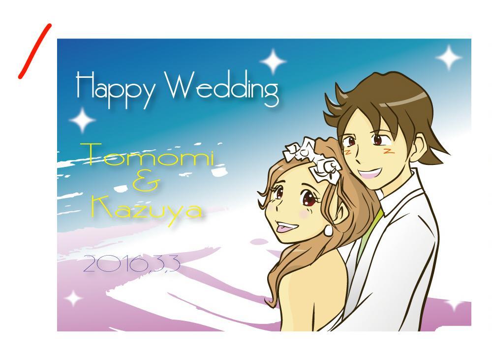 いろいろなお祝いに♪似顔絵、イラスト描きます 結婚プレゼント、ウェルカムボード、他